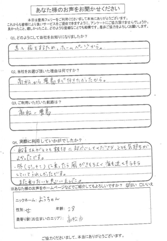 高松-豊島の航路をご利用されたお客様のお声